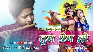 TUM PREM HO TUM PREET HO - राधाकृष्ण || Flute Version || Ft. OP Dewangan || KOK Creation Rajnandgaon