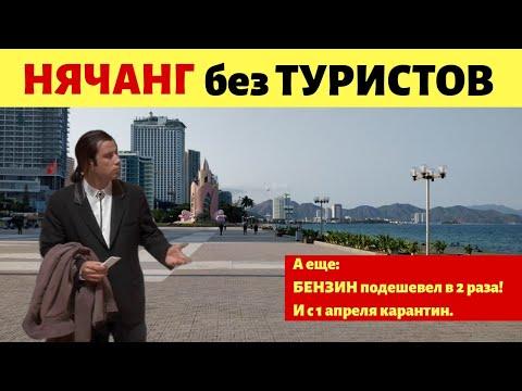 Вьетнам закрыли, пустой Нячанг без туристов, новости из Вьетнама апрель 2020 / Нячанг 2020 апрель