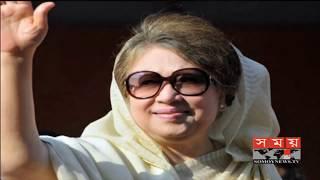 বেগম জিয়ার জামিন আবেদনের শুনানি করতে  হাইকোর্টের অপারগতা | Khaleda Zia