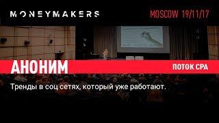 Тренды рекламы в России и бурже в 2018. Алексей Хитров («ANONIMUS»)