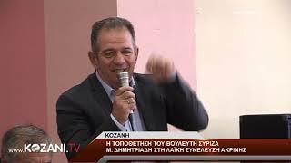 Ο Βουλευτής ΣΥΡΙΖΑ Μ. Δημητριάδης στη λαϊκή συνέλευση Ακρινής