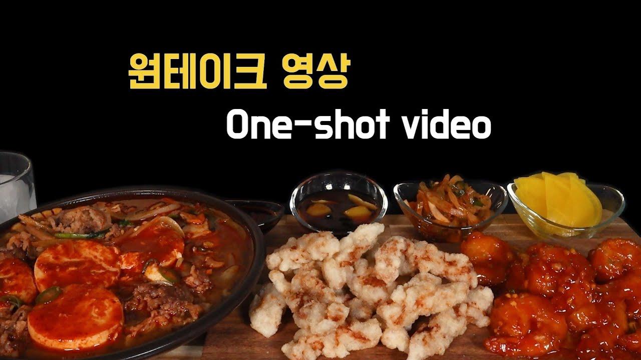 (Not asmr)순두부차돌짬뽕 탕수육 원테이크 먹방 one-shot video