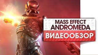 Mass Effect: Andromeda - Видео Обзор! | Все ли с ней так плохо?