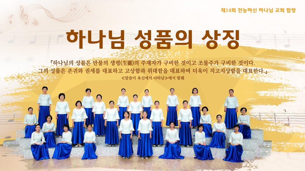 하나님의 위대함과 진실함을 찬미하다ㅡ하나님나라찬미 • 제14회 전능하신 하나님 교회 합창
