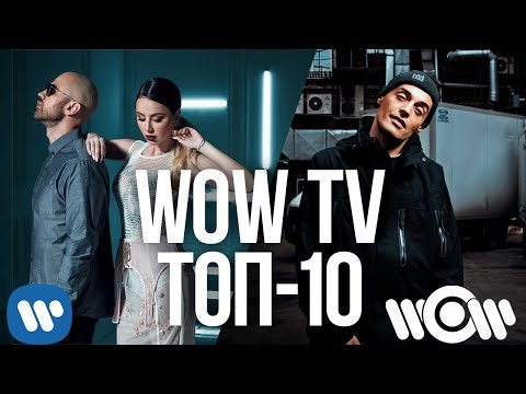 ТОП-10 популярных клипов WOW TV