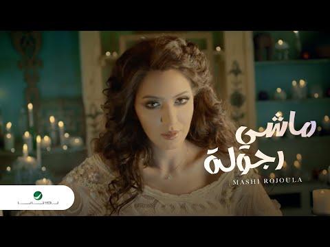 Asma Lmnawar ... Mashi Rojoula - Video Clip | أسماء لمنور ... ماشي رجولة - فيديو كليب