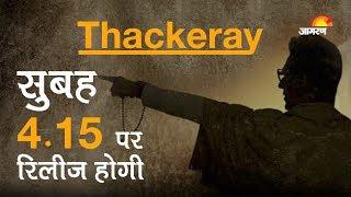Nawazuddin Siddiqui, Amrita Rao Film Thackeray Release Date