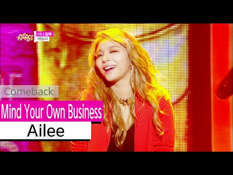 [Comeback Stage] Ailee - Mind Your Own Business, 에일리 - 너나 잘해, Show Music core 20151003