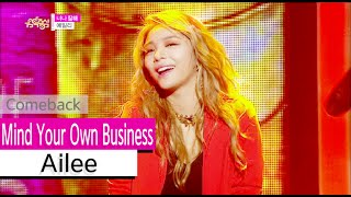Скачать Comeback Stage Ailee Mind Your Own Business 에일리 너나 잘해 Show Music Core 20151003