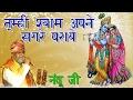 तुम्ही श्याम अपने सगरे पराये || Shyam Baba Bhajan 2017 || Nandu Ji || Tumhi Shyam Apne Sagre Paraye video