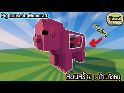 Minecraft:สอนสร้างบ้านตัวหมู(Pig House in minecraft)