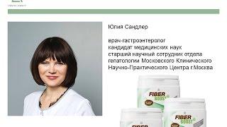 Врач Юлия Сандлер о клетчатке LR Fiber Boost