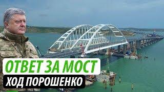 Ответ за Крымский мост.  Ход Порошенко