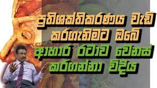 ප්රතිශක්තිකරණය වැඩි කරගැනිමට ඔබේ ආහාර රටාව වෙනස් කරගන්නා විදිය | Piyum Vila| 22 - 10 - 2020 | Siyat Thumbnail