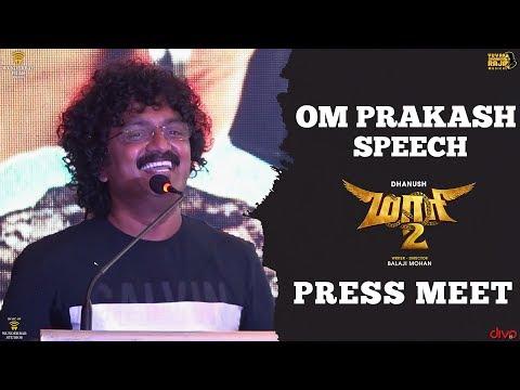 Om Prakash Speech at Maari 2 Press Meet | Dhanush | Balaji Mohan | Yuvan Shankar Raja