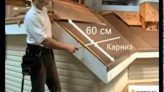 Шинглас мягкая черепица - монтаж (Часть 1)(, 2011-09-03T21:22:11.000Z)