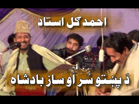 Ahmad Gul Ustad The King of Pashto Folk Music