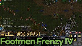[스타크래프트 유즈맵] 영웅 키우기 블러드(풋멘 프렌지…