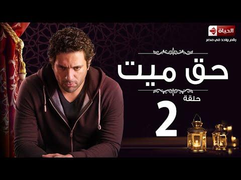 مسلسل حق ميت - الحلقة الثانية حسن الرداد وايمى سمير غانم -  Haq Mayet Series Eps 02