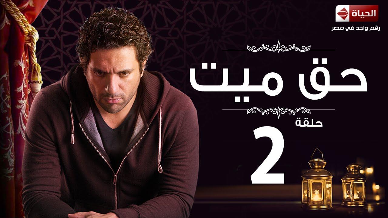 Arab Elyoum مسلسل حق ميت الحلقة الثانية Haq Mayet Eps 02