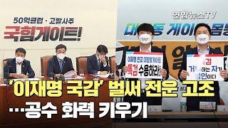 '이재명 국감' 벌써 전운 고조…공수 화력 키우기 / 연합뉴스TV (YonhapnewsTV)