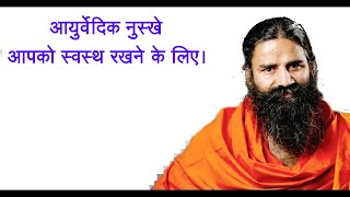 typhoid home remedy by baba ramdev