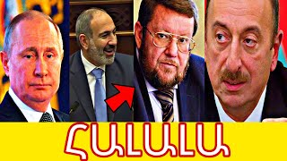 ԱՊՏԱԿ Ադրբեջանին․ Սատանովսկին գիշերը խառնեց Ադրբեջանը իրար