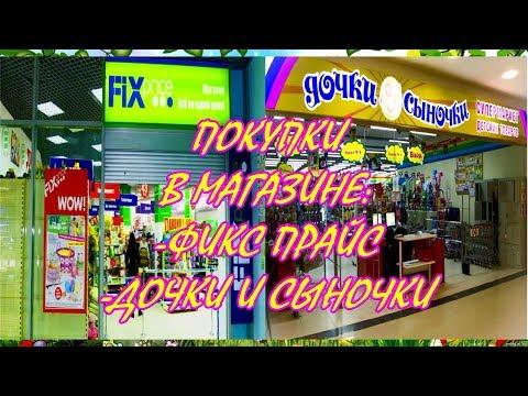 ПОКУПКИ В МАГАЗИНЕ:-ФИКС ПРАЙС/-ДОЧКИ СЫНОЧКИ/KARELIA
