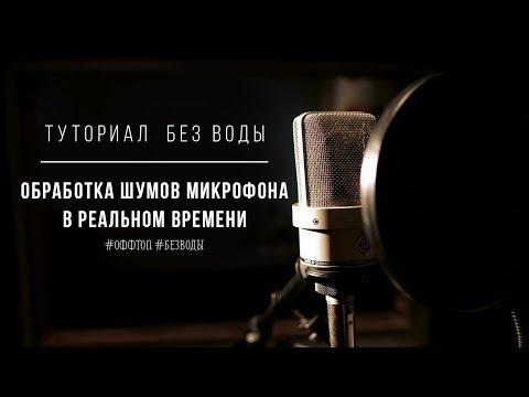 Обработка голоса в реальном времени | BIAS Sound Soap Pro