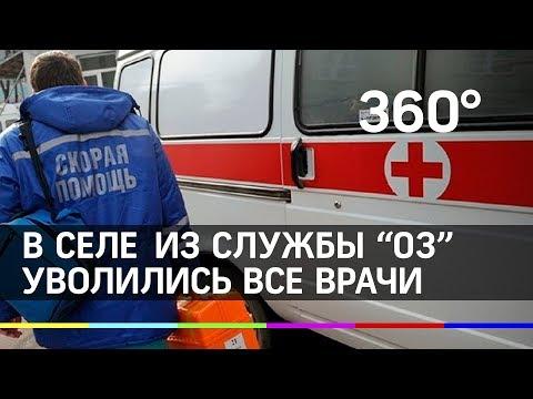 Сразу все врачи скорой помощи решили уволиться в Челябинской области