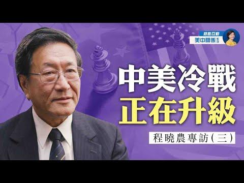 程晓农专访 (3) : 中美战略争夺已转为水下!军事博弈注定冷战升级;拜登政治正确论来源于新马克思主义