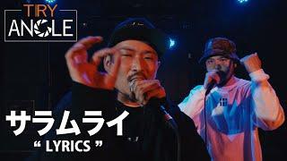 "YouTube動画:TRY-ANGLE vol.47 サラムライ LIVE SHOW ""LYRICS"""