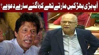 PTI Government Failed To Control The Economy of Pakistan: Mushahidullah Khan | Express News
