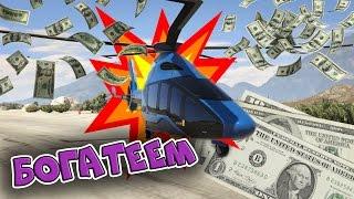 GTA 5 Online - Как заработать деньги? (1.25/1.26)