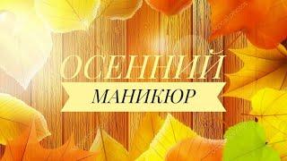 Осенний маникюр Втирка и реверсивный стемпинг