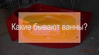 Производство ванн своими руками