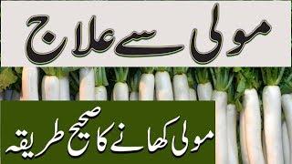 mooli se ilaj | Mooli ka Qudrati Fawaid | Mooli Ka Tabi Fawaid | مولی سے علاج