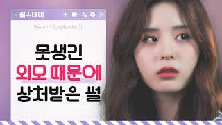 못생긴 외모 때문에 상처받은 썰 [썰스데이3_EP1] 웹드라마