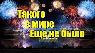 Такого в мире еще не было: фестиваль фейерверков в Москве (2020)