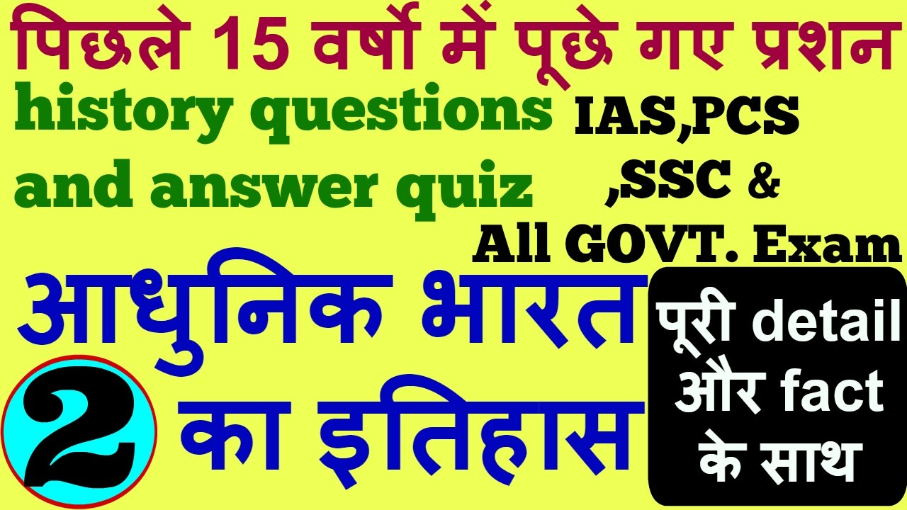 history questions and answer quiz | previous year asked question of modern  Indian history in upsc