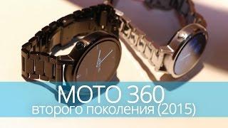 MOTO 360 второго поколения (2015) - продолжение самых красивых смарт-часов(Подписаться на канал: http://www.youtube.com/user/htmailru?sub_confirmation=1 Группа Hi-Tech.Mail.Ru на Facebook ..., 2015-09-02T23:16:07.000Z)