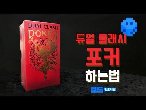 듀얼 클래시 포커 보드게임 하는 법 - Dual Clash Poker Board Game Rules - 3분게임요리 - 동영상