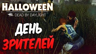Dead by Daylight — ДЕНЬ ЗРИТЕЛЕЙ[11]! ПОЛУЧАЕМ БЛАДПОИНТЫ ВМЕСТЕ!