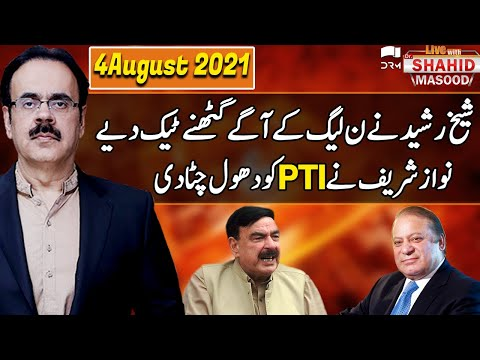 Live with Dr. Shahid Masood - 4 August 2021