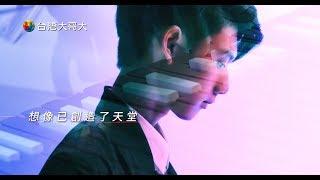 台灣大哥大形象廣告[迎向5G天堂不是想像]