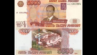 Путин на 5000 купюре! Такого ПОЗОРА МИР ещё не видел!!! Это видео УДАЛЯЮТ с Ютуба!!!