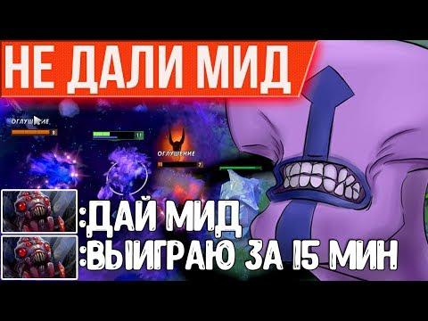 видео: НОВЫЙ ВОЙД В ПАТЧЕ 7.18 ДОТА 2   КАК ПОДНЯТЬ ММР ЕСЛИ НЕ ДАЮТ МИД