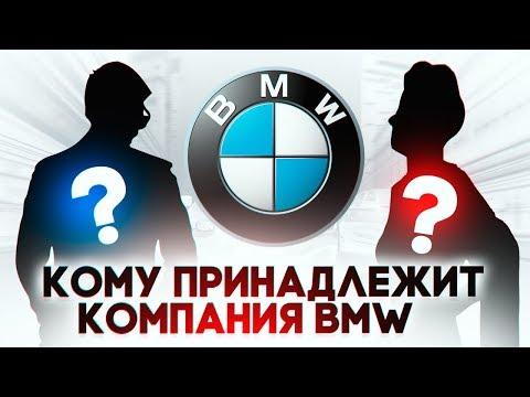 Кому принадлежит компания BMW ?!  Тайна семьи Квандт