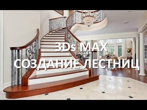Школа 3D Max - YouTube