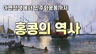 홍콩의 역사 : 아편전쟁에서 민주화 운동까지    #삼…